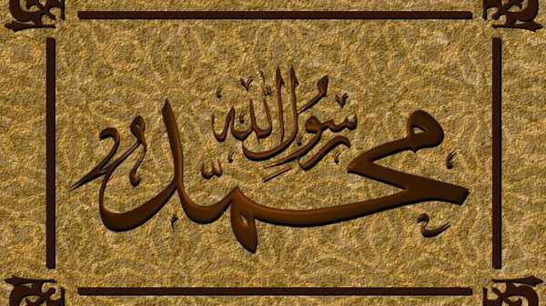 Kaligrafi Muhammad Rasul Allah