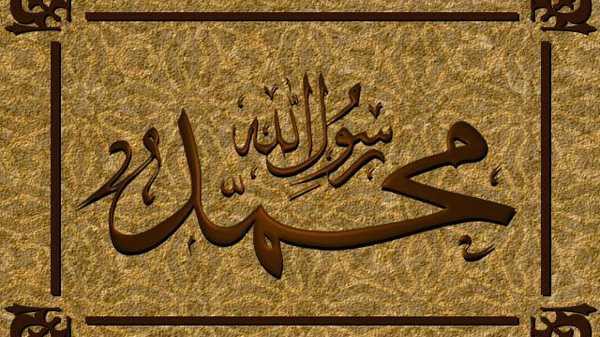 Kaligrafi Muhammad Rasul Allah  - muhammad - Muhammad, Rasul Allah