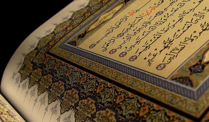 Mushaf al-Quran  - quran 01 - al-Quran dan Kehidupan Masa Kini